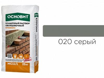 Кладочный раствор  серый 020 ОСНОВИТ БРИКФОРМ МС11/1